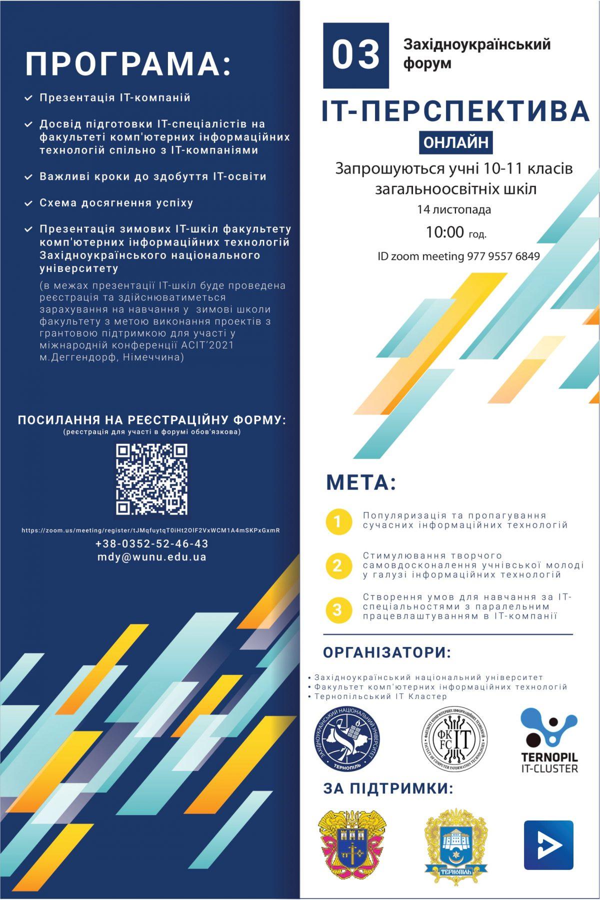 Запрошуємо учнівську молодь взяти участь у ІІІ Західноукраїнському форумі «ІТ-перспектива» (онлайн)