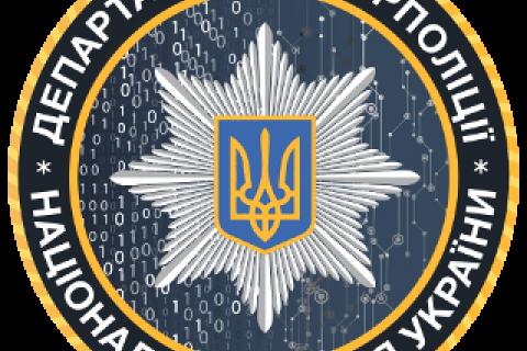 Телеграм – канал Кіберполіції